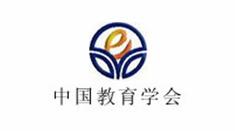 中国教育学会
