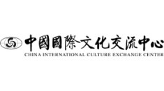 中国国际文化交流中心