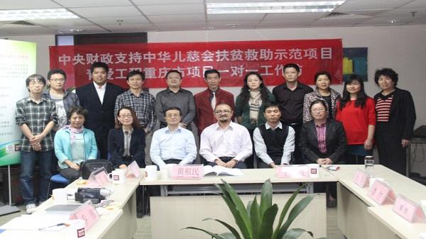 青爱工程重庆市项目一对一工作坊