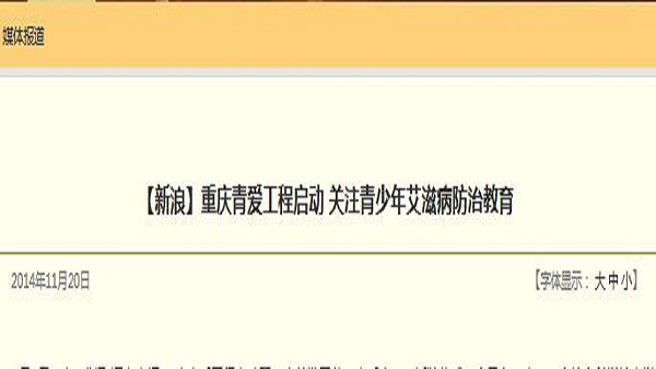 【新浪】重庆青爱工程启动 关注青少年艾滋病防治教育