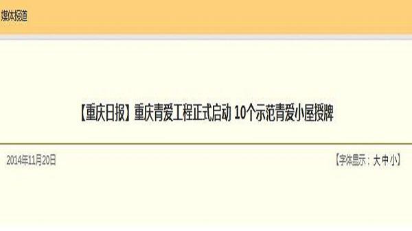【重庆日报】重庆青爱工程正式启动 10个示范青爱小屋授牌