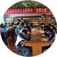 自贡市永安职业中学校<br>000303号青爱小屋