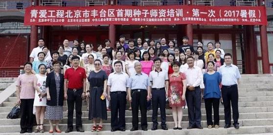 青爱工程2017北京市丰台区首期种子师资培训