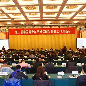 第二届中国青少年艾滋病防治教育工作座谈会在京召开