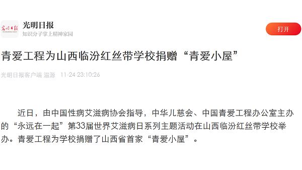 """【光明日报】青爱工程为山西临汾红丝带学校捐赠""""青爱小屋"""""""